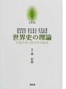 京都哲学撰書 第11巻 世界史の理論