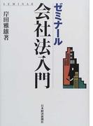 ゼミナール会社法入門 4版