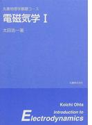 電磁気学 1 (丸善物理学基礎コース)