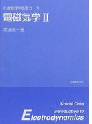 電磁気学 2 (丸善物理学基礎コース)