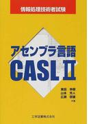 アセンブラ言語CASLⅡ 情報処理技術者試験