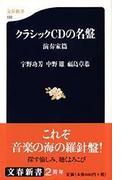 クラシックCDの名盤 演奏家篇 (文春新書)(文春新書)