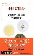 中国茶図鑑 (文春新書)(文春新書)