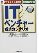 ITベンチャー成功のシナリオ ビジネスモデル特許 新規株式公開 (CK books)