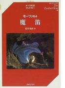 魔笛 (オペラ対訳ライブラリー)