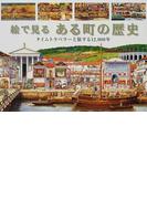 絵で見るある町の歴史 タイムトラベラーと旅する12,000年