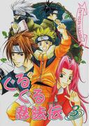 ぐるぐる忍法伝 コミックパロディアンソロジー 3 (Oak comix)