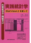 医療従事者・関係者の実践統計学 StatView 4.0を使って