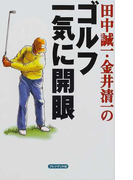 田中誠一・金井清一のゴルフ一気に開眼