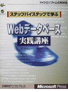 ステップバイステップで学ぶWebデータベース実践講座 (マイクロソフト公式解説書)