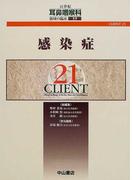 21世紀耳鼻咽喉科領域の臨床 CLIENT 21 19 感染症