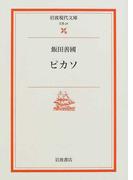 ピカソ (岩波現代文庫 文芸)(岩波現代文庫)