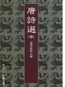 唐詩選 中 (岩波文庫)(岩波文庫)