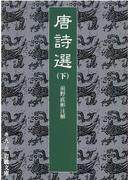 唐詩選 下 (岩波文庫)(岩波文庫)