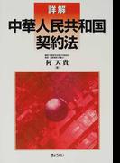 詳解中華人民共和国契約法