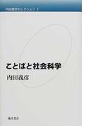 内田義彦セレクション 3 ことばと社会科学