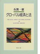 グローバル経済と法