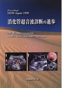 消化管超音波診断の進歩 Proceedings DDW−Japan 1999