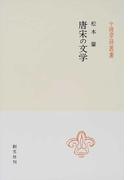 唐宋の文学 (中国学芸叢書)