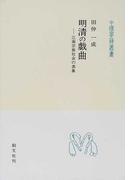 明清の戯曲 江南宗族社会の表象 (中国学芸叢書)
