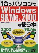 1台のパソコンでWindows98/Meと2000を使う本 この1冊で、OS共存のためのハードディスクの設定はバッチリ!