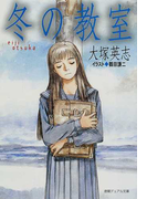 冬の教室 (徳間デュアル文庫)(徳間デュアル文庫)