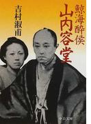 鯨海酔侯山内容堂 (中公文庫)(中公文庫)