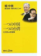 一つの中国一つの台湾 江沢民vs李登輝 (講談社+α新書)(講談社+α新書)