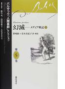バルザック「人間喜劇」セレクション 第5巻 幻滅 下