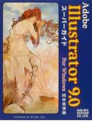 Adobe Illustrator 9.0スーパーガイドFor Windows
