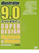 Illustrator 9.0スーパーデザイン Macintosh & Windows