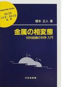 金属の相変態 材料組織の科学入門 (材料学シリーズ)