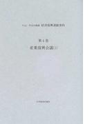 片山・芦田内閣期経済復興運動資料 復刻 第4巻 産業復興会議 1
