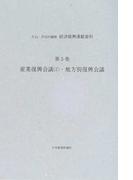 片山・芦田内閣期経済復興運動資料 復刻 第5巻 産業復興会議 2