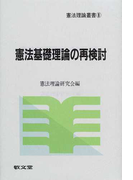 憲法基礎理論の再検討 (憲法理論叢書)