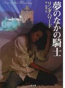 夢のなかの騎士 (二見文庫 ザ・ミステリ・コレクション)(二見文庫)
