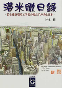 滞米瞰日録 若き建築環境工学者の視たアメリカと日本 (ぶんりき文庫)(ぶんりき文庫)