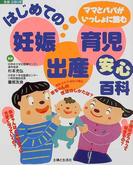 はじめての妊娠・出産・育児安心百科 ママとパパがいっしょに読む (生活シリーズ)