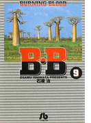 B・B Burning blood 9 (小学館文庫)(小学館文庫)