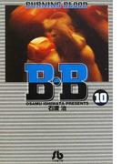 B・B Burning blood 10 (小学館文庫)(小学館文庫)