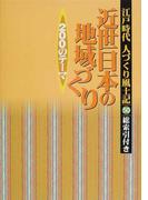 人づくり風土記 50 近世日本の地域づくり200のテーマ