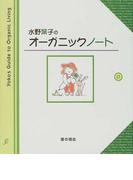 水野葉子のオーガニックノート