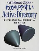 わかりやすいActive Directory Windows 2000