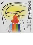 奈良の大仏 絵本