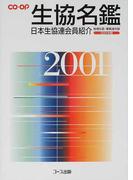 生協名鑑 日本生協連会員紹介 2001年版 地域生協・事業連合版