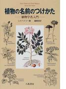 植物の名前のつけかた 植物学名入門 新装版