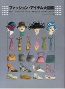 ファッション・アイテム大図鑑 The complete 20th century source book