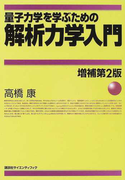 量子力学を学ぶための解析力学入門 増補第2版