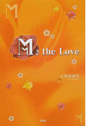 M2 the love