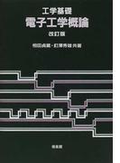 工学基礎電子工学概論 改訂版